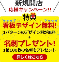 新規開店キャンペーン紹介