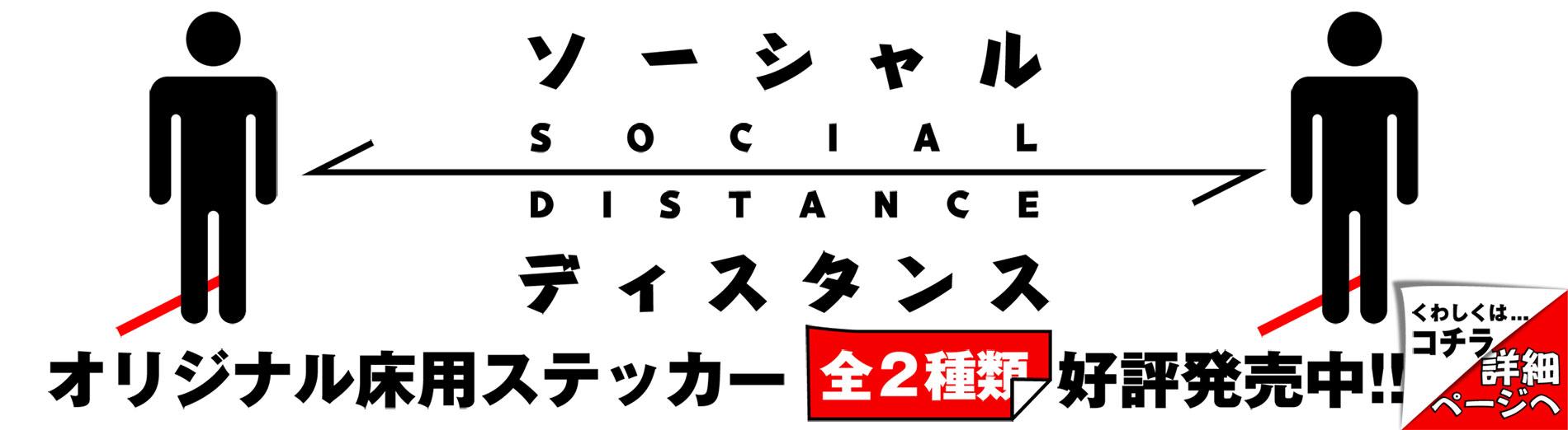 ソーシャルディスタンス オリジナル床用ステッカー好評発売中!