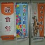 のぼり旗サンプル画像2
