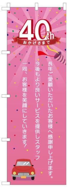 のぼり旗01