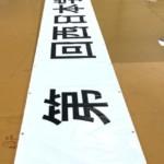 西日本学生体操連盟様の横断幕を制作しました