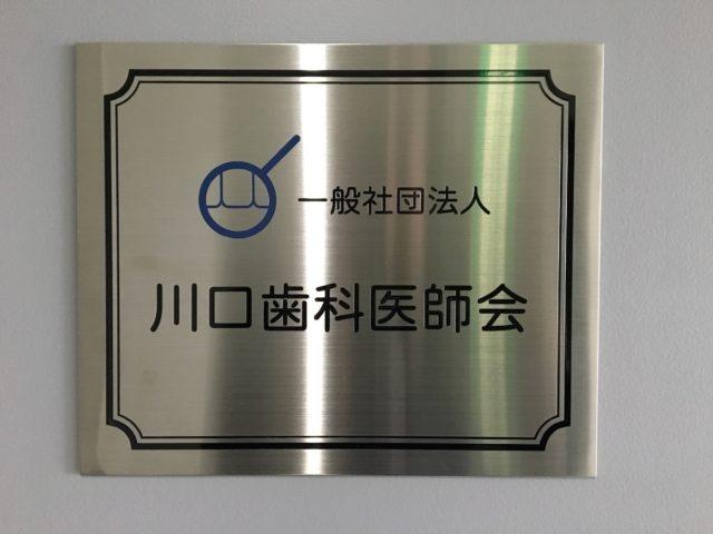 一般社団法人 川口歯科医師会様の事務所入口用表札を製作しました