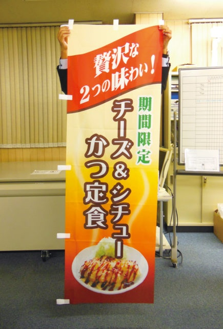 坂井精肉店様の「のぼり旗」を制作しました