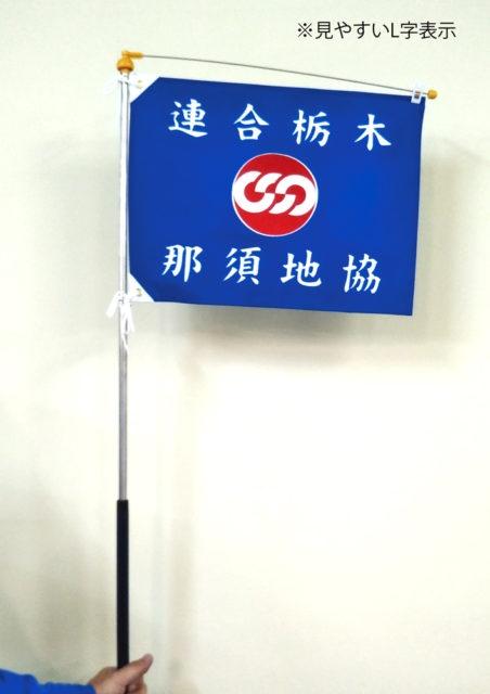 大田原市・那須地協様「オリジナル手旗」を製作しました