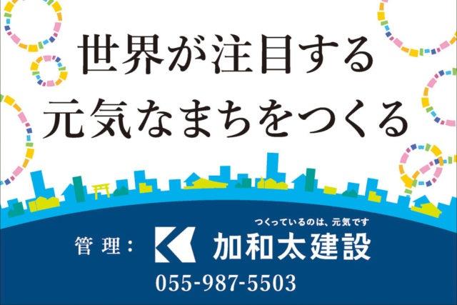 加和太建設株式会社様の管理看板を制作しました