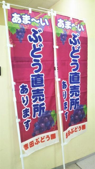 赤田ぶどう園様ののぼり旗を制作しました