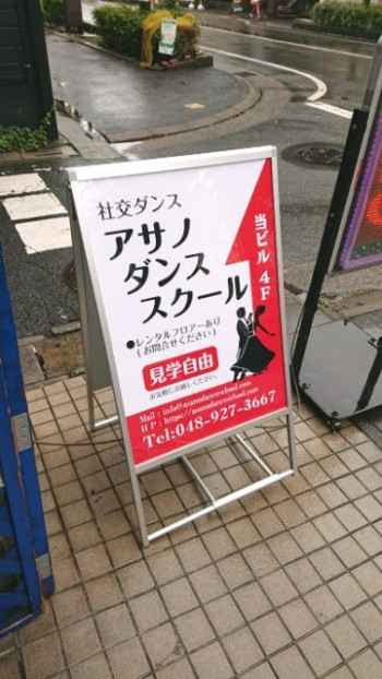 Stand sign
