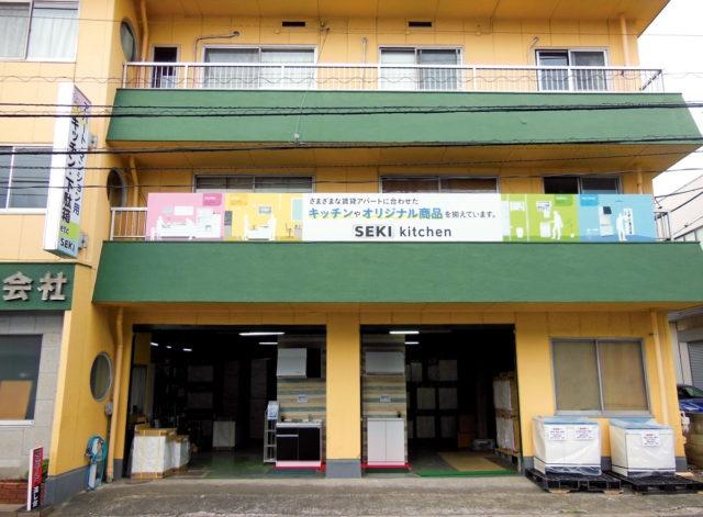 埼玉県川口市の関厨房商会様のパネルサインと袖看板を制作しました