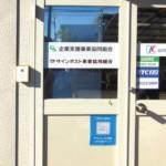 埼玉県さいたま市の協同組合情報センター様のインクジェットシートを制作しました