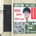 浦和塾KO-HEI様の壁面看板を制作しました