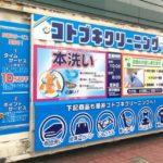コトブキクリーニング様川口市元郷の壁面看板を制作しました