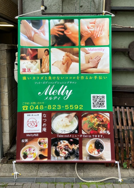 Melty[メルティ] 浦和 様のタペストリーを制作しました